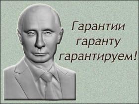 Гарантии безопасности Путину